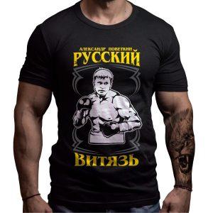 alexander-povetkin-born-lion-boxing-tshirt