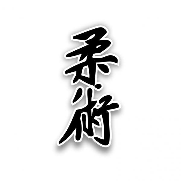 jiu-jitsu-sticker-bornlionstyle