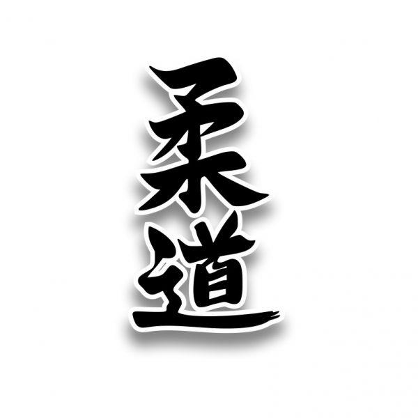 judo-sticker-bornlionstyle