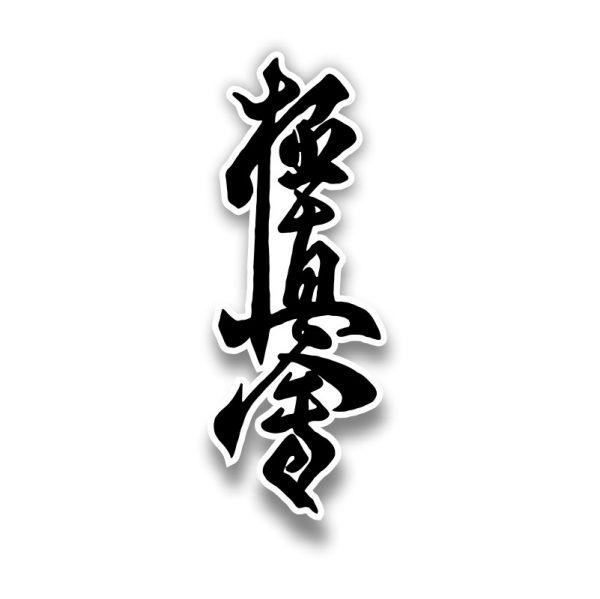 kyokushin-symbol-sticker-bornlionstyle
