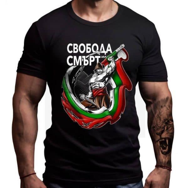 svoboda-ili-smart-tshirt-patriotic-traditional.bulgaria-